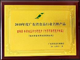 吉祥果-牛奶味瓜子仁巧克力优秀名牌产品奖