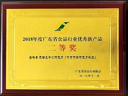 吉祥果-无糖瓜子巧克力优秀新产品二等奖