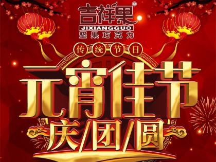 潮州市吉祥果食品有限公司祝大家元宵节快乐